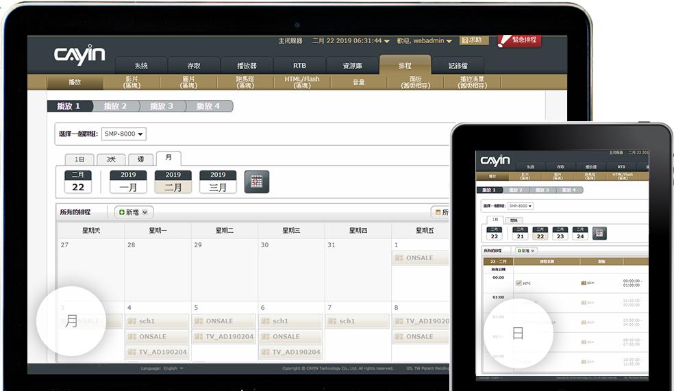 CMS-SE兩種排程管理瀏覽模式:月曆和清單
