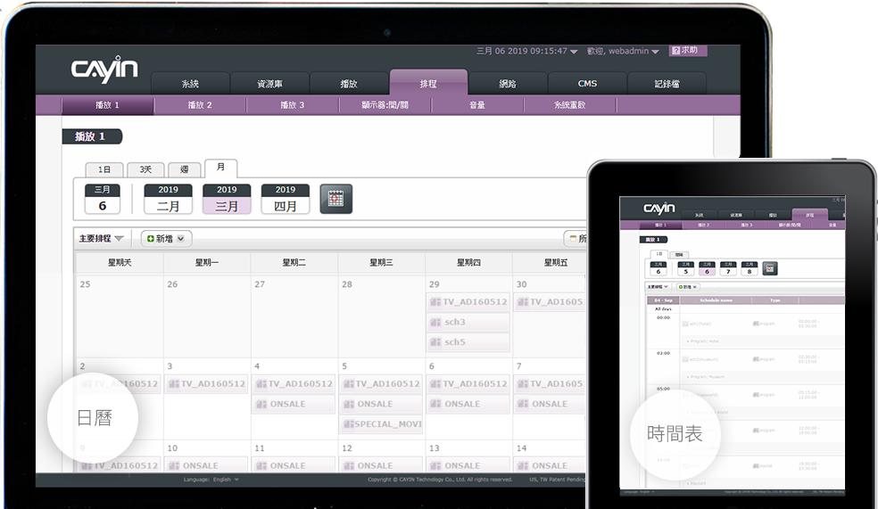 SMP-8000QD兩種排程管理瀏覽模式:月曆和清單