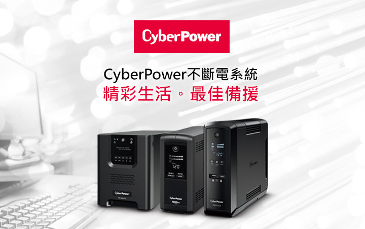 Cyberpower + NAS  9 折優惠